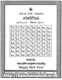 The New Year Card 2003 by His Majesty the King