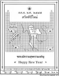 New Year Card 2004 from His Majesty the King