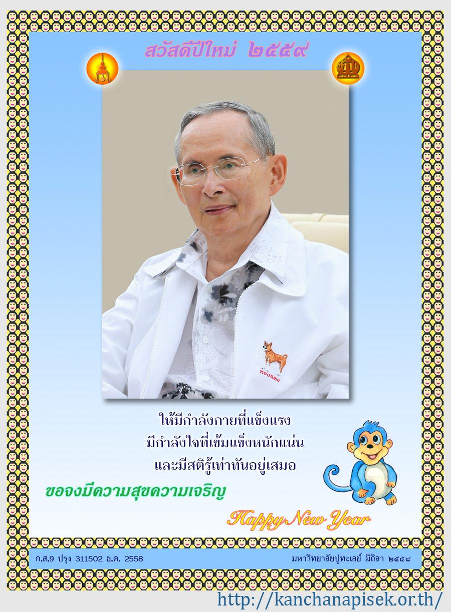 New Year Card 2016 from His Majesty the King of Thailand - ส.ค.ส. พระราชทานจากพระบาทสมเด็จพระเจ้าอยู่หัวฯ พ.ศ. ๒๕๕๙