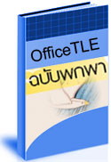OfficeTLE