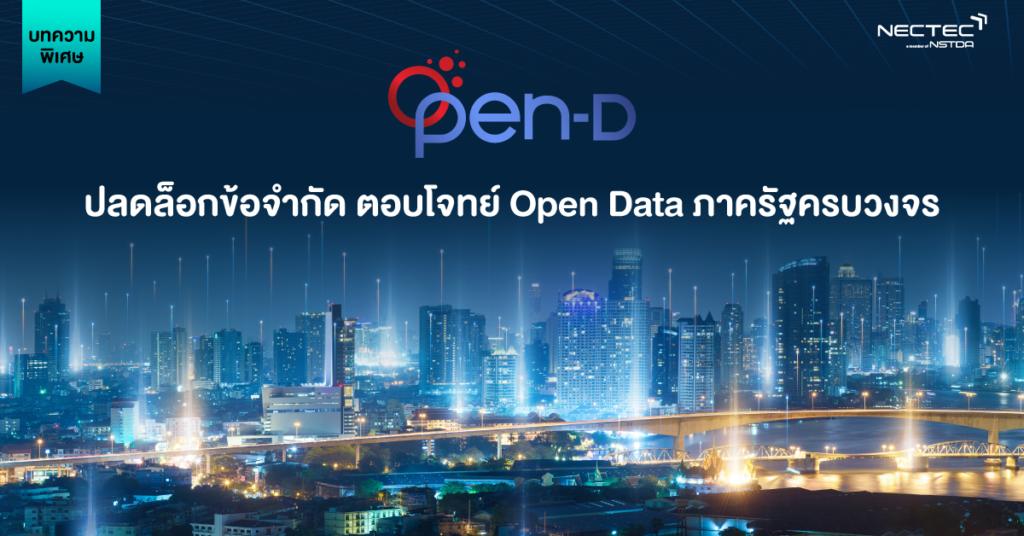 'Open-D Platform' ปลดล็อกข้อจำกัด ตอบโจทย์ Open Data ภาครัฐครบวงจร